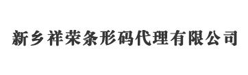 新乡条形码申请_商品条码注册_产品条形码办理